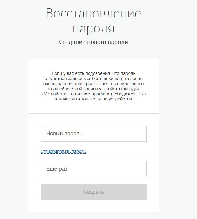 vosstanovlenie-parolya-s-pomoshyu-mobilnogo-telefona-lesbiyskaya-lyubov